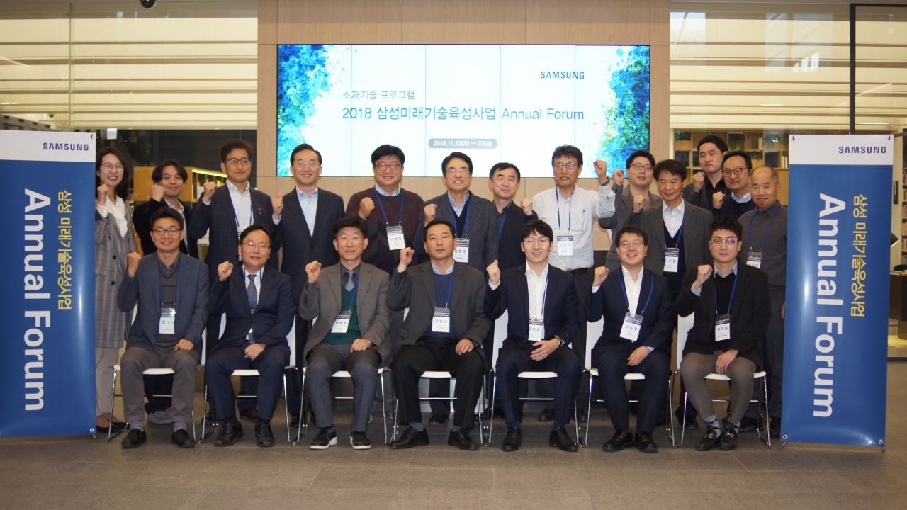 [2018] Samsung Future Technology Development Project Annual Forum